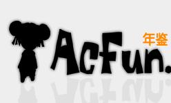 AcFun 2011年鉴