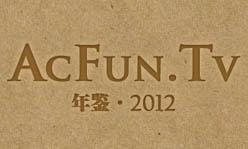 AcFun 2012年鉴(坑